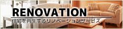 住宅を再生するリノベーションサービス